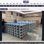 新型肺炎の死亡者数を遥かに上回る、武漢に出荷された骨壷の数が物議を醸す(中国)