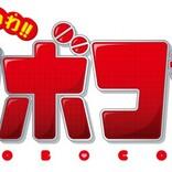 ロボコン、20年ぶりに映画で復活『がんばれいわ!!ロボコン』7月公開