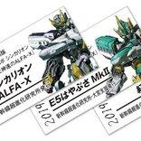 劇場版『シンカリオン』BD&DVDが6/26発売決定! 「新幹線ALFA−X&ホクト」や記念硬券セットなど初回限定特典も