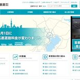 首都高速道路、1号羽田線平和島PA(上り)をリニューアル 4月1日オープン