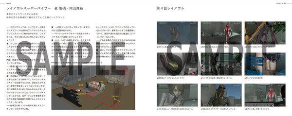 3DCG メイキング解説書「ORIGINAL BOOKLET B TYPE」内容サンプル (c)円谷プロ (c)Eiichi Shimizu,Tomohiro Shimoguchi (c)ULTRAMAN 製作委員会