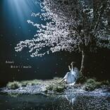 【ビルボード】Aimer「春はゆく」が4万DLで首位デビュー、トップ10半数が初登場楽曲に
