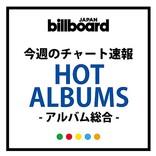 【ビルボード】Kis-My-Ft2『To-y2』が総合アルバム首位 ヒプマイ麻天狼/ヒゲダンが続く