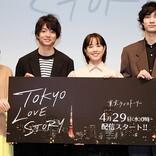 伊藤健太郎、『東ラブ』で王道の恋愛作品初挑戦「本当に大変」