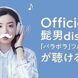 Official髭男dism、新曲「パラボラ」カルピスCMソングとして書き下ろし
