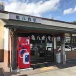 【日本麺紀行】知られざる味噌焼きうどん発祥のお店と言われる名店 / 三重県亀山市の「亀八食堂」