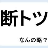 【クイズ】断トツって何の略だか言える?意外に知らない!