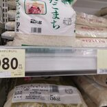 宮迫博之「セレブ米買い占め疑惑」は事実なのか? 実際に確かめてみた