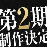 TVアニメ『魔術士オーフェンはぐれ旅』、第2期「キムラック編」の制作決定