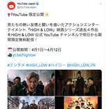 「HiGH&LOW」シリーズ4作品が期間限定<無料>配信!公式YouTubeチャンネルで限定公開【THE MOVIE】