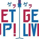 花江夏樹、西山宏太朗ら出演!『GETUP! GETLIVE!(ゲラゲラ)』ショートアニメ化決定!