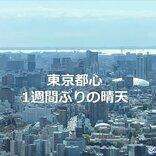 東京など1週間ぶりの晴天 すでに日照5時間超え