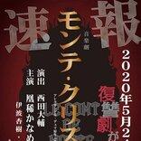 音楽劇『モンテ・クリスト伯』川崎麻世、十碧れいやの出演が決定