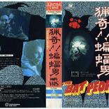 第92回 『猟奇! 蝙蝠男』