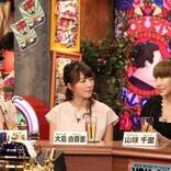 山咲千里、大島由香里、西山茉希…世間をザワつかせた美女が今夜『アウト×デラックス』登場