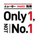 ふぉ~ゆ~×梅棒による舞台『Only.1,not No.1』に綺咲愛里らの出演が決定
