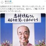 """研ナオコ、志村けんさんの追悼番組は""""笑いでいっぱいだった""""と報告「けんちゃんも喜んでいるかなぁ」"""