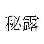 【国名漢字】「ひつゆ」ではありません!「秘露」はどこの国?