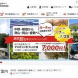 関東バス、夜行バス全便や「吉祥寺成田空港線」などを運休