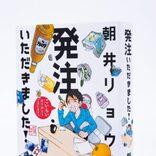 """朝井リョウ「""""全力下僕""""で書きました」 作家生活10周年本はタイアップ作品集"""