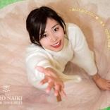 元NMB48 内木志、初の単独カレンダー2種発売「ちゃんと一年間飾ってください!(笑)」