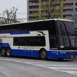 JRバス各社など、夜行バスを中心に多数の路線で運休・減便 東京~京阪神間「ドリーム号」は大半が運休へ