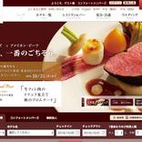 東急ホテルズ、一部ホテルの営業停止 渋谷など3施設、近隣に集約
