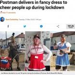 コスプレ郵便配達員、自宅待機中の住民たちを元気づける(英)