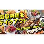 全国の大庄の居酒屋220店舗で「居酒屋料理のテイクアウト」を開始