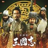 『新解釈・三國志』諸葛亮孔明・ムロツヨシが大泉洋を導く 関羽、張飛も参戦
