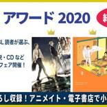 声優部門1位は斉藤壮馬!腐女子が選ぶ『BLアワード2020』結果が発表に 次に来るBLは?