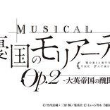 鈴木勝吾、平野良ら出演ミュージカル『憂国のモリアーティ』新キャストに大湖せしる、根本正勝