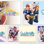『うたの☆プリンスさまっ♪』特別番組の配信が決定! 劇場版も復活配信!