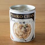 缶詰博士の珍缶・美味缶・納得缶 第100回 牡蠣のうまみがしみじみ染みる「牡蠣リゾット」缶