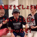 水曜どうでそうTV×ミスター鈴井! 週刊チャンネルウォッチ 4/3号