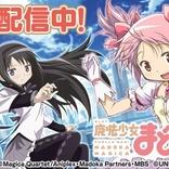 大人気機種「SLOT魔法少女まどか☆マギカ」が「777TOWN mobile」に登場! 【アニメニュース】