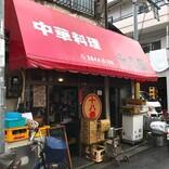 【日本麺紀行】トマトを使った爽やかな白い酸辣湯麺とは? / 東京都台東区の「十八番」