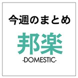 乃木坂46&Kis-My-Ft2が総合首位、注目俳優集結MV、星野源「#うちで踊ろう」:今週の邦楽まとめニュース