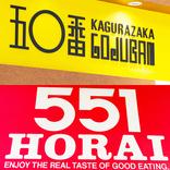 大阪の『551蓬莱』の豚まんと、東京の『神楽坂五十番』の肉まんはどう違うのか / 計量と分解の果てに