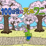 """『100日後に死ぬワニ』で残された""""謎""""…映画で明かされる可能性はある?"""