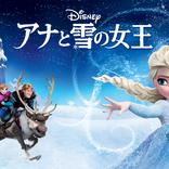1位は『アナ雪』!  動画配信アプリ「ディズニーシアター」が人気視聴者数Top15を発表!