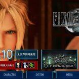 『FF7』リメイク版発売直前! 伝説のゲームとして記憶される3つの偉業は?