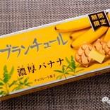 【期間限定】『ブランチュールミニチョコレート濃厚バナナ』はバナナ好き熱狂のおいしさ!