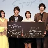 伊藤健太郎、令和版『東京ラブストーリー』カンチ役は「素直にうれしかった」