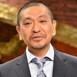 松本人志、ワイドナショーで志村けんさんを追悼「毎日1回は志村さんのことを考えますね」