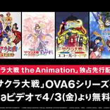 『新サクラ大戦』放送記念! OVA6シリーズ無料配信決定
