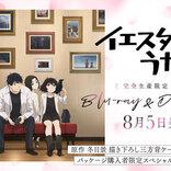 『イエスタデイをうたって』全話収録のBD&DVD BOX発売