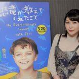 「変わることを恐れない」「進化って成長」 声優・新田恵海さんが語る恐竜の魅力
