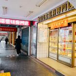 台湾版チーズケーキを人気店でGET!台北・迪化街近く「加福奇士蛋糕」実食ルポ