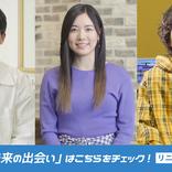JR東海、SKE松井珠理奈さんらが「リニア」を語る 未来予想キャンペーン実施中